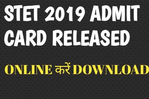 STET 2019 ADMIT CARD 2020