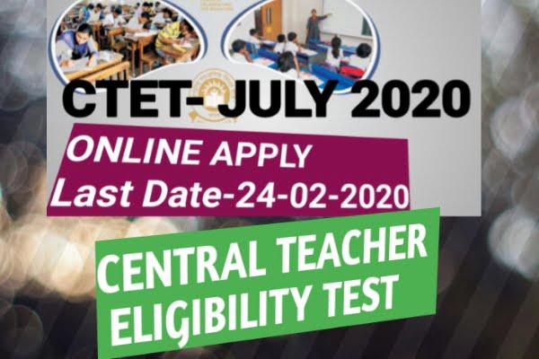 CTET JULY 2020 EXAM DATE