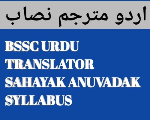 BSSC URDU ANUVADAK NISAB 2019