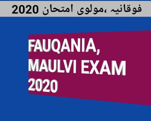 FAUQANIA MAULVI EXAM DATE 2020 BSMEB FAUQANIA MAULVI 1st Division SCHOLARSHIP