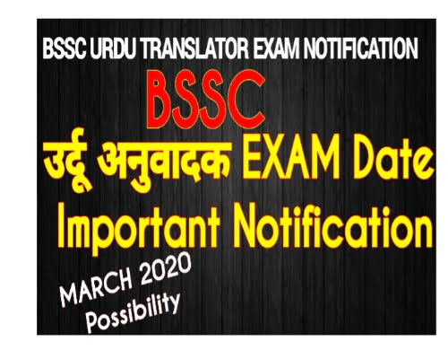BSSC URDU ANUVADAK TRANSLATOR EXAM DATE, admit card