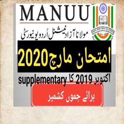 MANUU EXAMINATION DATE FOR JAMMU KASHMIR