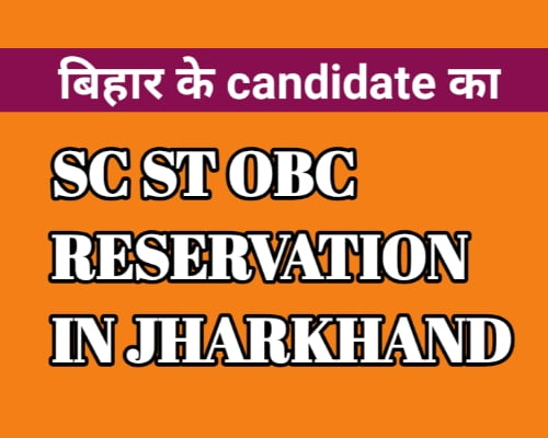 SC/ ST RESERVATION IN JHARKHAND