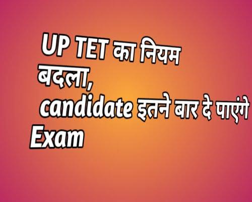 UPTET Online Form Apply 2020, Exam Date 2020, UPTET EXAM ATTEMPT/ ELIGIBILITY