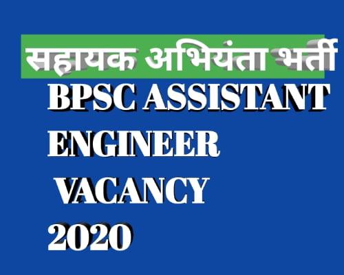 bpsc assistant Engineer vacancy