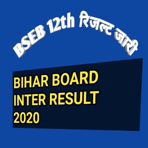BSEB INTER RESULT 2020