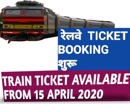 RAIL TICKETS BOOKING STARTS FROM 15 APRIL 2020-