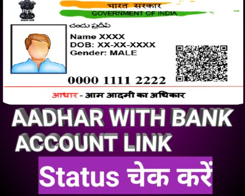 CHECK AADHAR LINK WITH BANK ACCOUNT