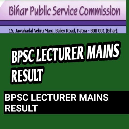BPSC LECTURER MAINS RESULT 2020