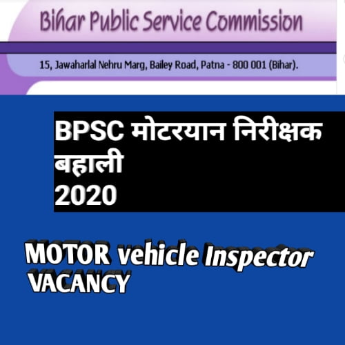 BPSC MOTOR VEHICLE INSPECTOR VACANCY 2020