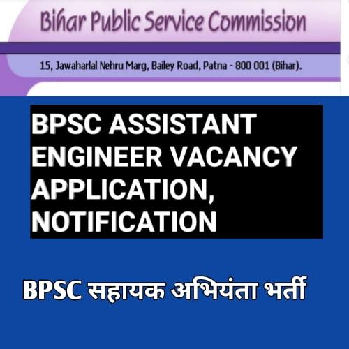 BPSC ASSISTANT ENGINEER VACANCY 2020