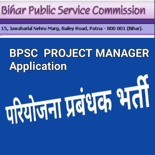 BPSC PROJECT MANAGER BAHALI 2020