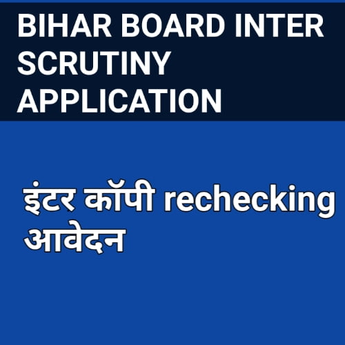 BSEB INTER SCRUTINY COPY RECHECK FORM 2020