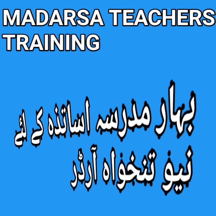 BIHAR MADRASA TEACHER BAHALI/