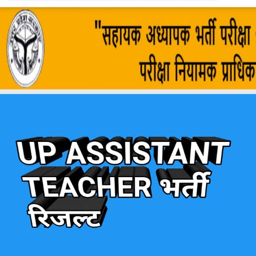 UP ASSISTANT TEACHERS RESULT 2020