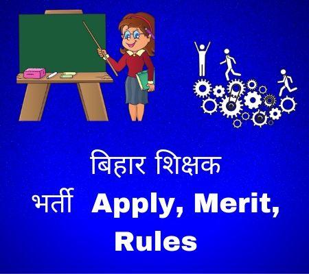 BIHAR TEACHER NIYOJAN MERIT LIST Class 1-5 & 6-8 Download