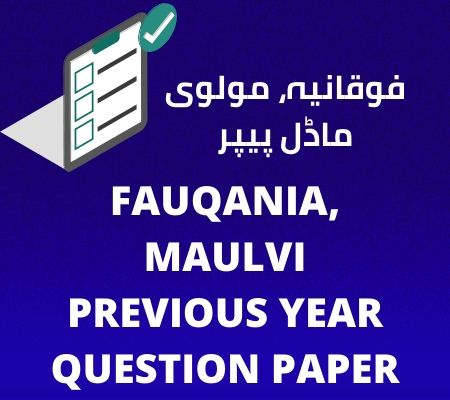 How to download BSMEB Fauqania maulvi previous year Question Papers