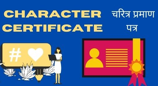 Character Certificate Online Apply