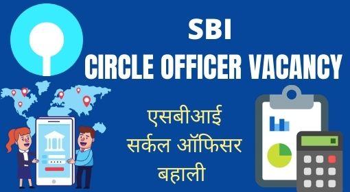 SBI CIRCLE OFFICER VACANCY