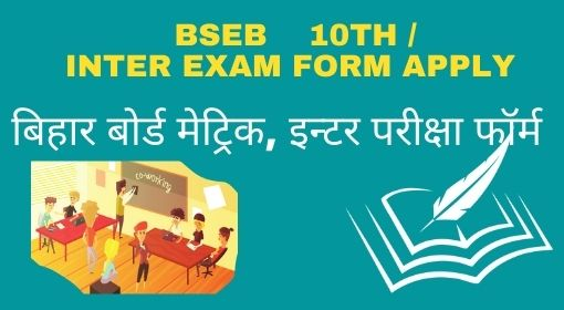 BIHAR BOARD 10th / Inter Exam Form 2021