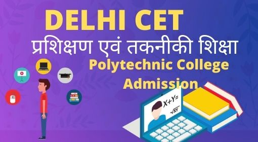 CET DELHI 2020