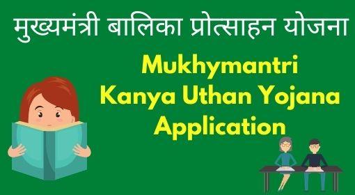 Mukhymantri Balika protsahan Bihar Graduate Girl Scholarship Yojana
