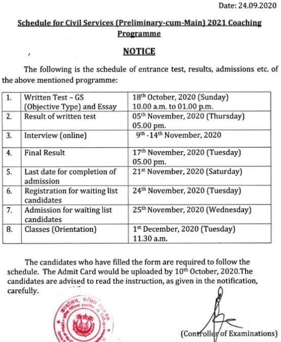 jamia upsc free coaching admission form