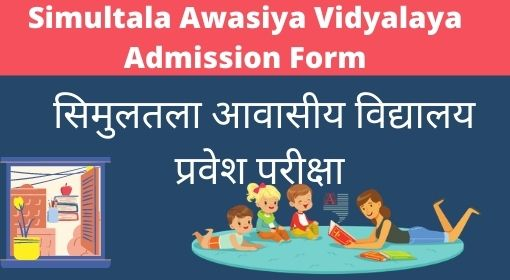 Simultala awasiya Vidyalaya admission form , CLASS 6TH ENTRANCE EXAM