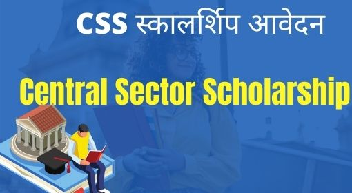 Central Sector Scholarship APPLY DATE