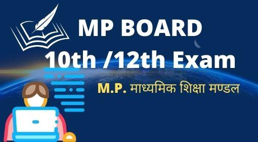 MP BOARD 10th /12th Exam Form