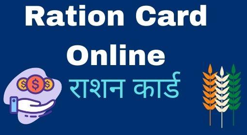 Jharkhand Green Ration Card Online