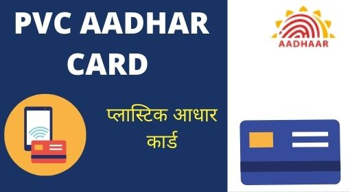 PVC AADHAR CARD ONLINE apply