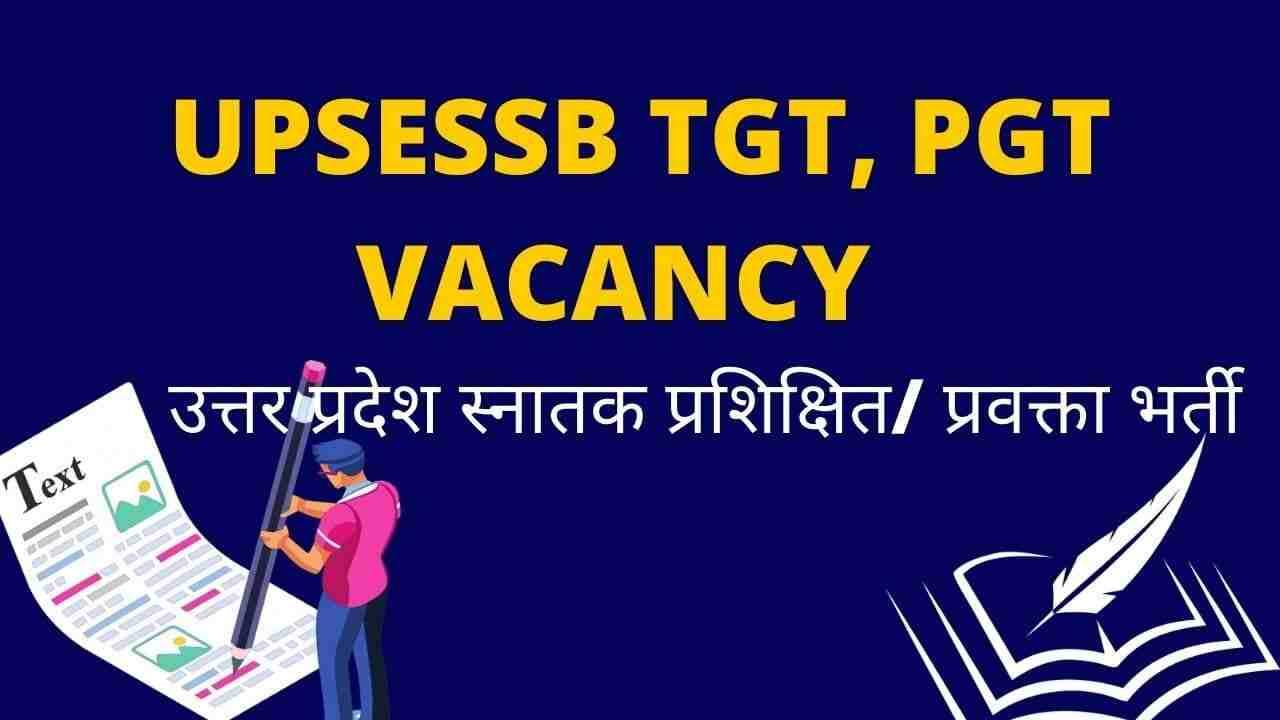 UP TGT PGT VACANCY 2020