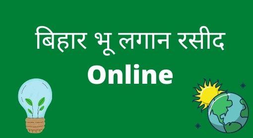 Bhu Lagan Rasid Online Bihar, Zamin Rasid online Process,