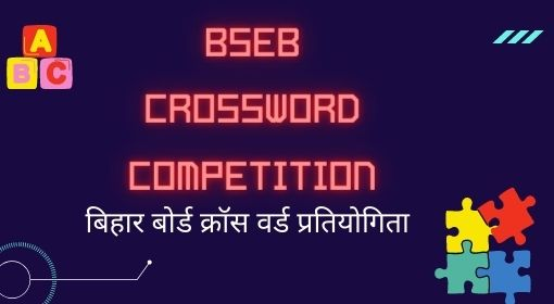 BSEB Crossword Competition Registration date