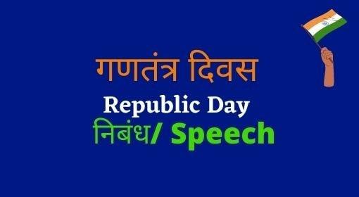 Gantantra Diwas Par Nibandh Hindi mein, Republic Day Essay in Hindi 2021-