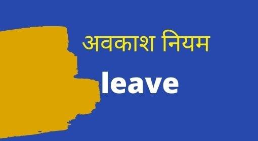 Earned Leave Rules for Teachers, चिकित्सा अवकाश- (Medical Leave)