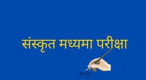 Bihar Sanskrit Board Exam Date 2021, Bihar Madhyama Sanskrit Board Exam Date 2021