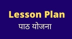 Lesson Plan for Class 1 to 8 in Hindi pdf| How to make Lesson Plan in Hindi