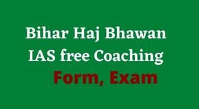 Bihar Haj Bhawan 67th BPSC free Coaching Form 2021   Haj Bhawan Patna UPSC Coaching Admission form