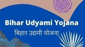 Bihar Udyami Yojana Online apply | Bihar SC ST EBC Udyami Yojana Online Form 2021