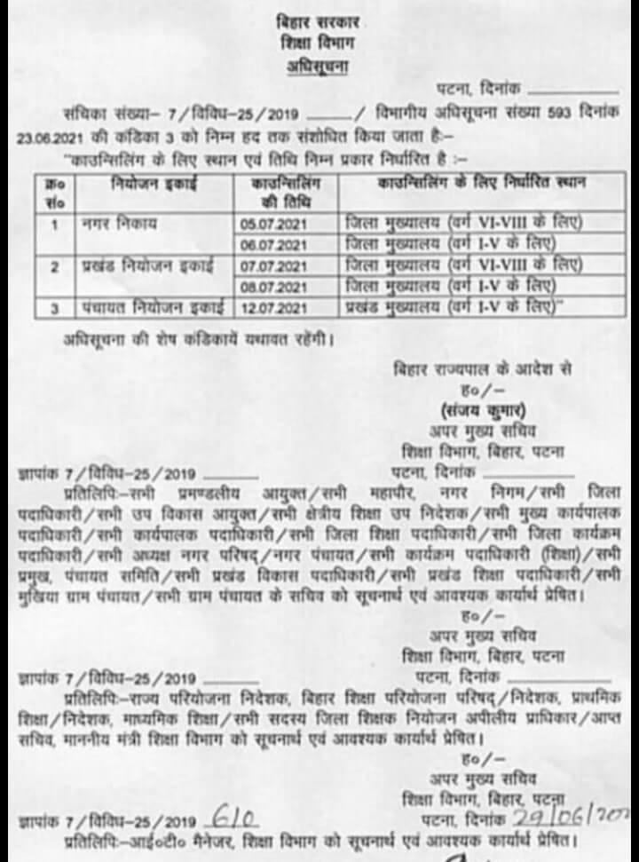 Bihar Teacher Counselling schedule