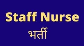 VACANCY STAFF NURSE IN UP | UP Staff Nurse Recruitment 2021