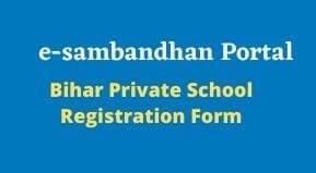 Private School Registration in Bihar | How to Register Private School in Bihar