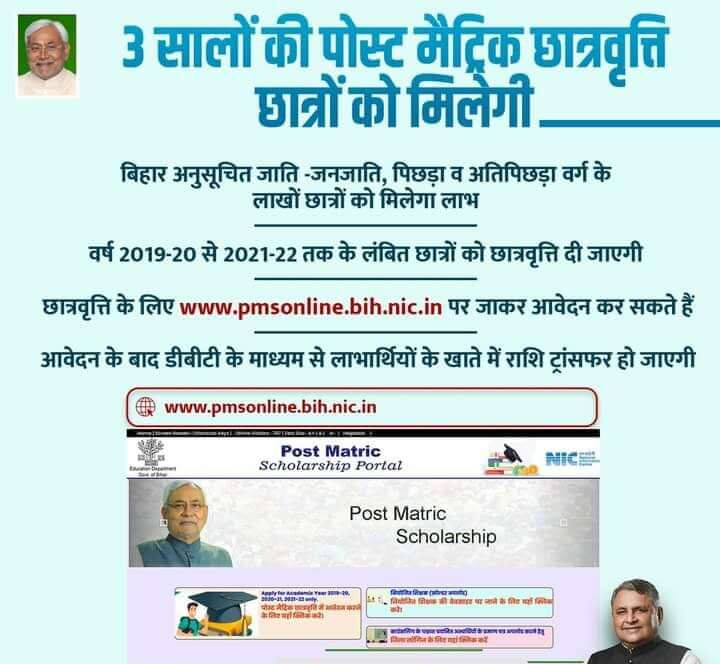 Bihar Post Matric Scholarship Application New Portal link @pmsonline.bih.nic.in