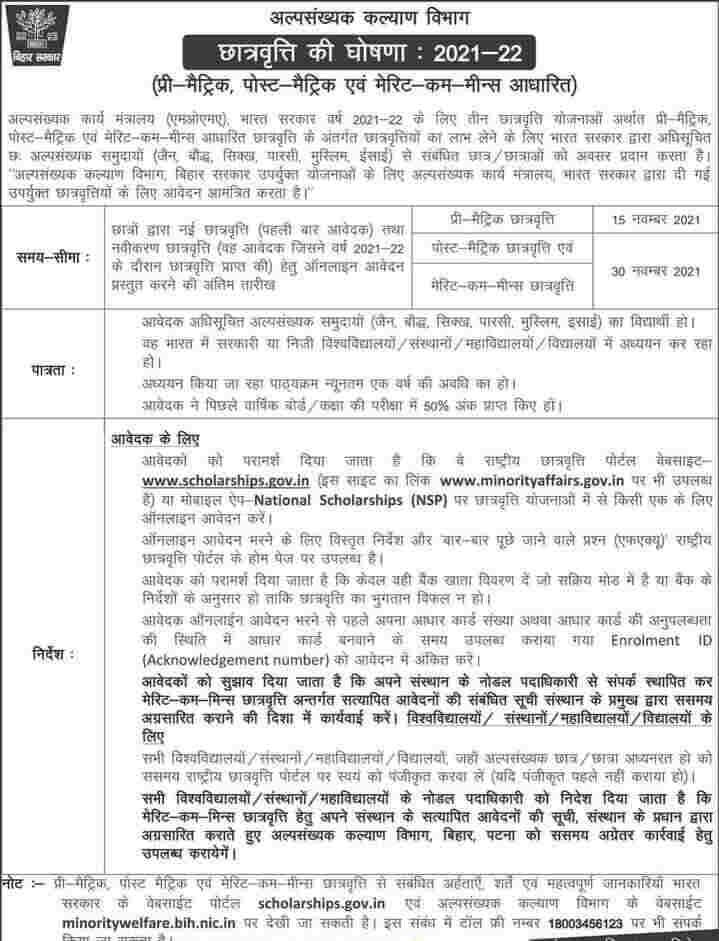 Bihar Merit Cum Means Scholarship & Post Matric apply