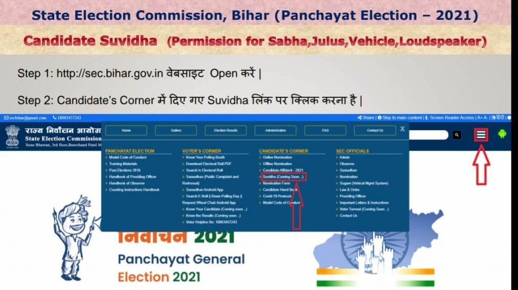 Bihar Panchayat Election 2021 Candidate Details application nomination form