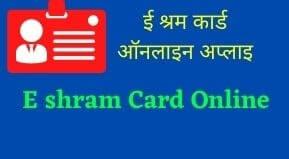 E Shram card Registration E shram Card Online Apply in Hindi