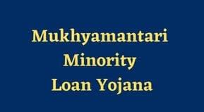 Bihar Mukhyamantari Minority Loan Yojana   Mukhyamantari Alpsankhyak Rozgar Yojana Camp
