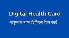 Digital Health Card Online Registration   Digital Health Card Online apply 2021